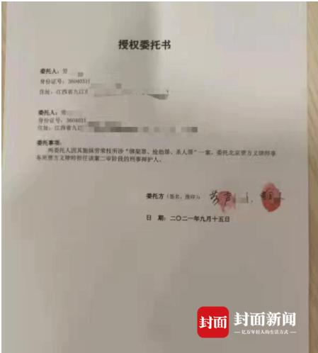劳荣枝家属:法援律师称劳荣枝已上诉并接受一审律师继续辩护,家...