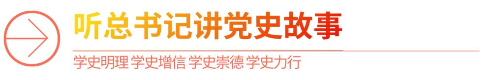 美术作品中的党史   第29集《辽沈战役・攻克锦州》