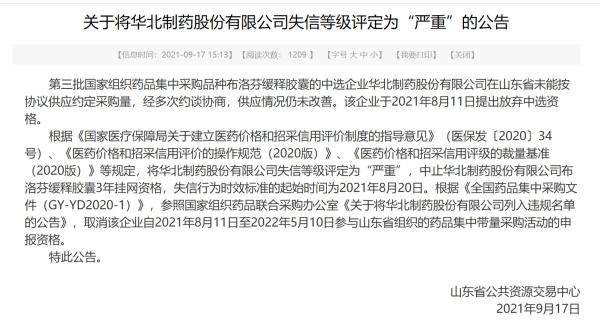 华北制药断供集采续:严重失信,山东中止其3年布洛芬挂网资格
