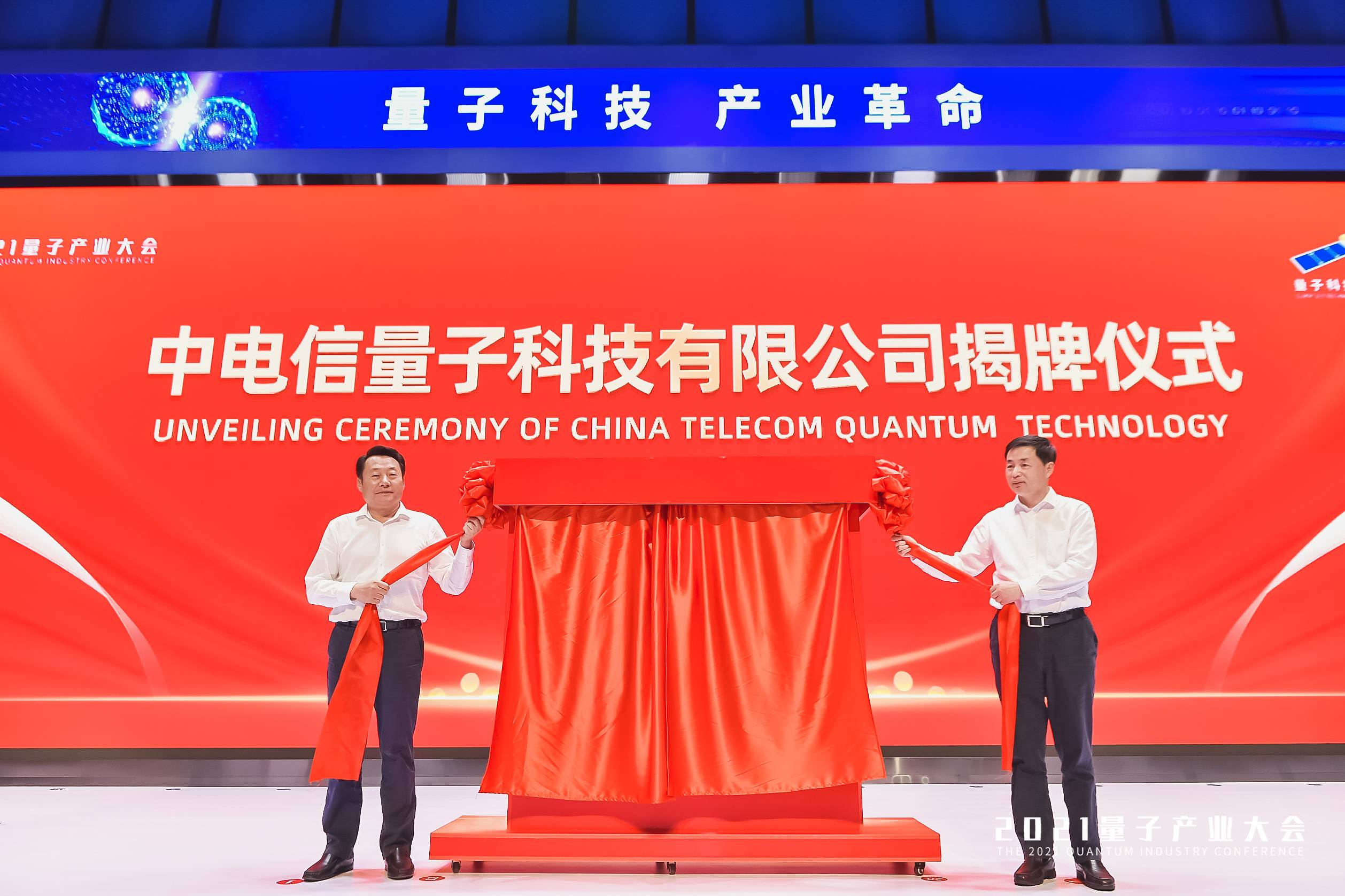中电信量子公司正式揭牌:由中国电信与国盾量子合资成立