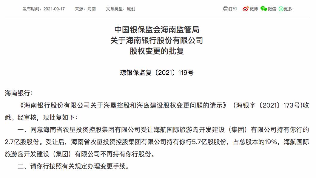 海航系退出海南银行前十大股东之列,海南国资接盘2.7亿股