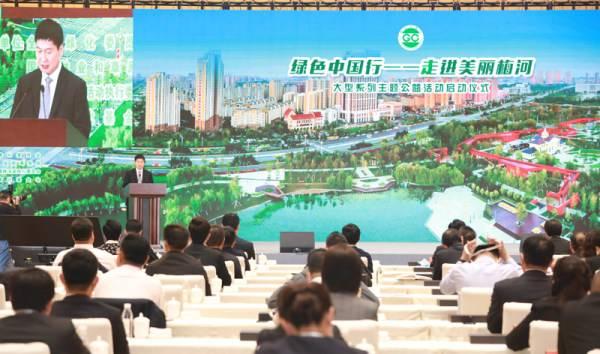 """第三个""""绿化美化吉林大地""""开局 """"绿色中国行""""走进美丽梅河"""