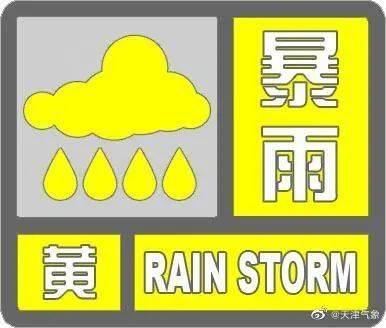 暴雨双预警!刚刚,天津启动市防洪Ⅳ级应急响应