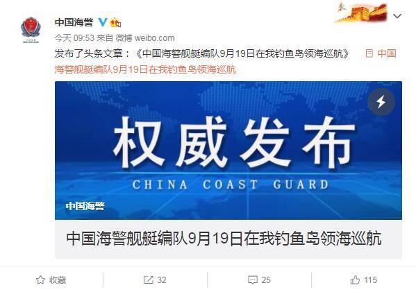 中国海警舰艇编队9月19日在我钓鱼岛领海巡航