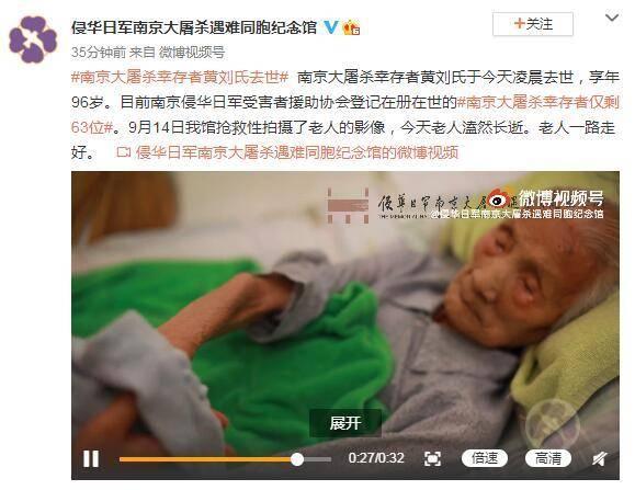 仅剩63位!南京大屠杀幸存者黄刘氏今晨去世