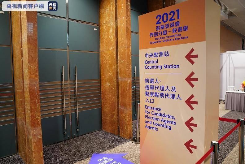 2021年香港特区选委会界别分组一般选举投票结束,进入点票程...
