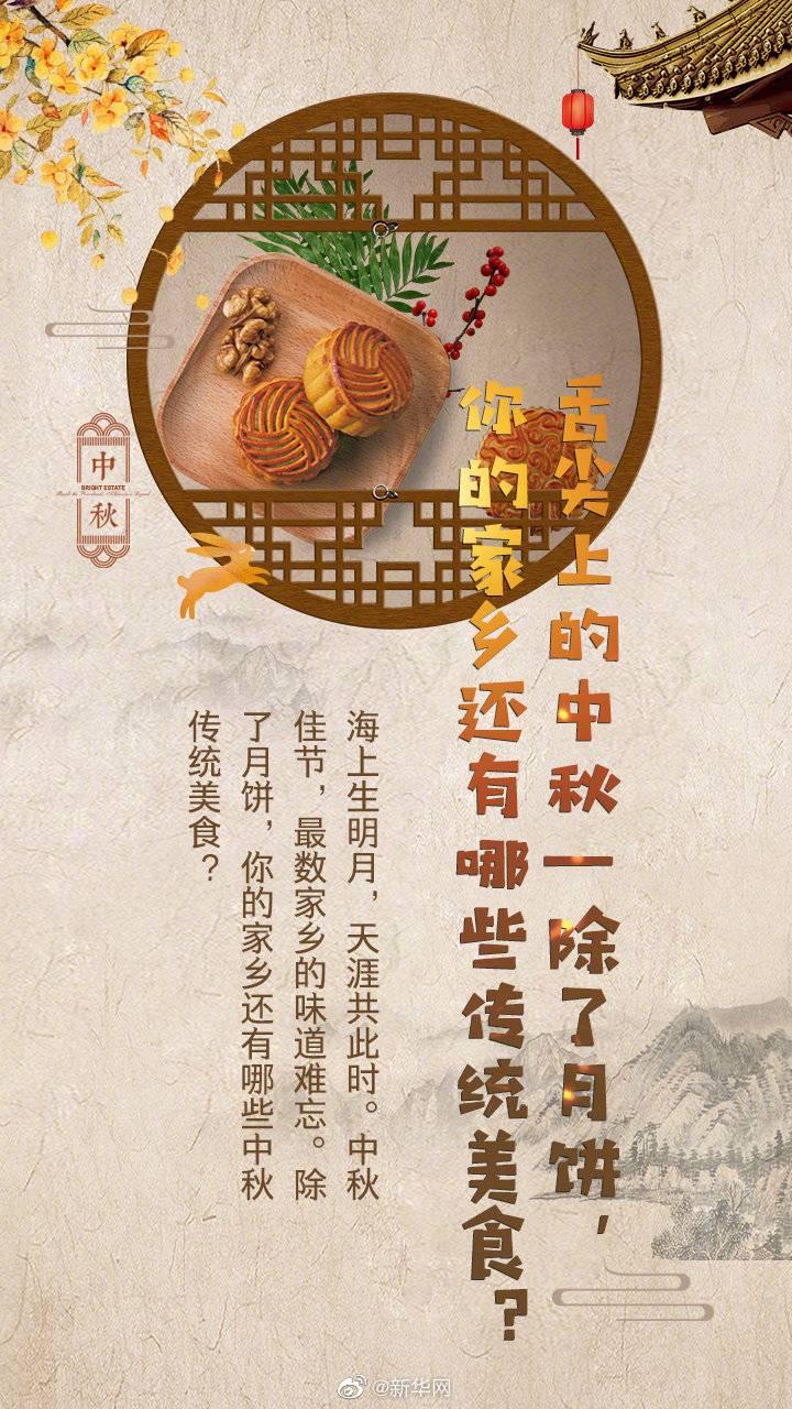 除了月饼,你的家乡还有哪些中秋传统美食?