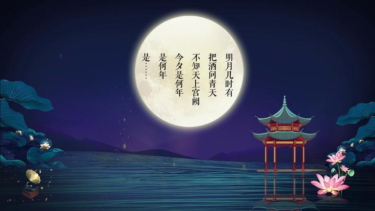 【网络中国节・中秋】动画丨经典的旋律 红色的故事