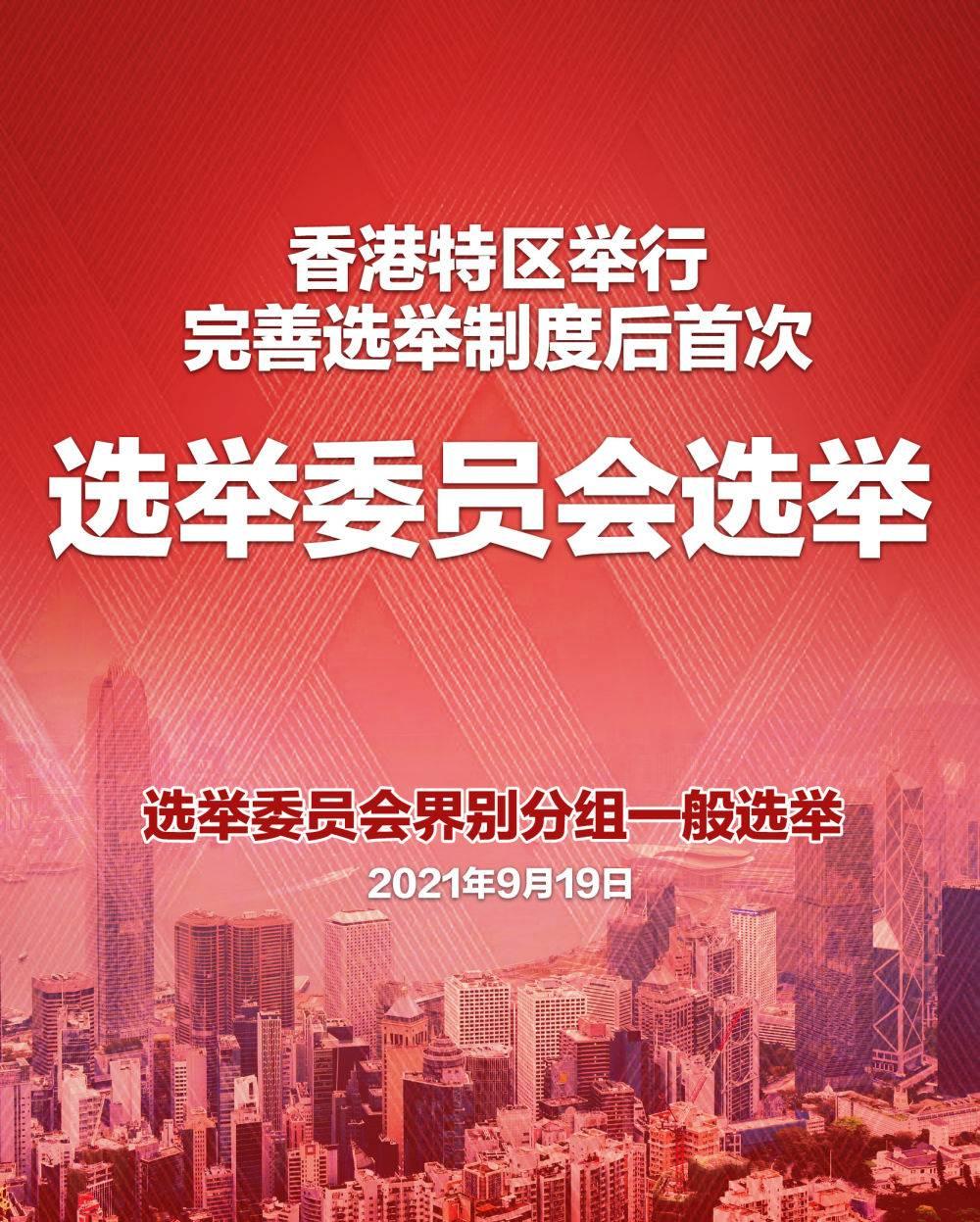 专家:香港特区选委会选举选出新气象、带来新希望