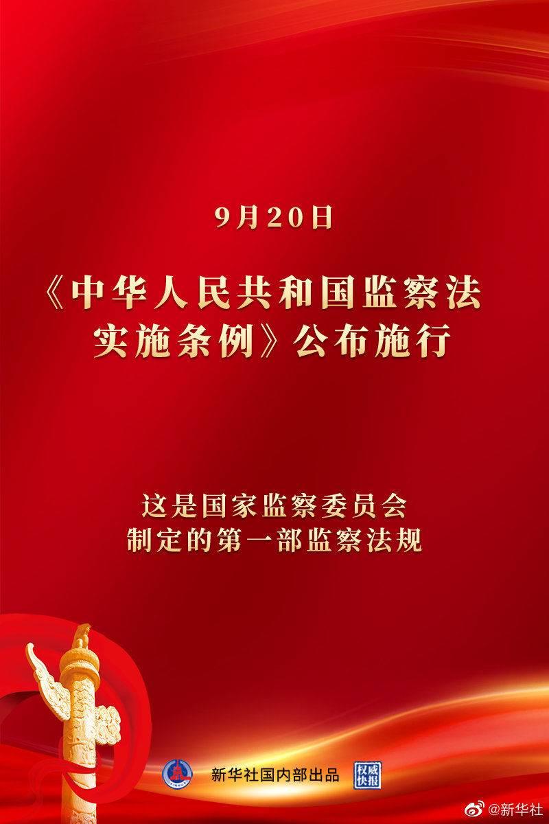 《中华人民共和国监察法实施条例》公布施行!