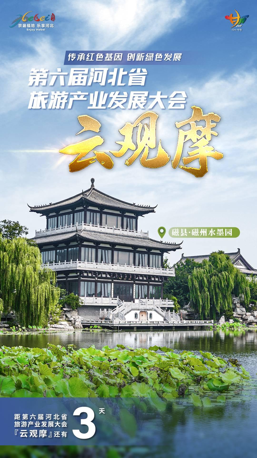 倒计时3天 | 第六届河北省旅游产业发展大会云观摩