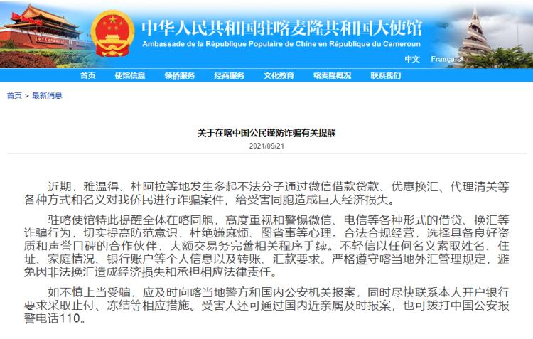中国驻喀麦隆大使馆提醒在喀中国公民谨防诈骗