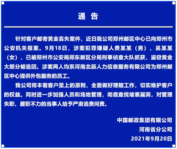 河南邮政回应客户邮寄黄金丢失:2名嫌犯被抓,系外包员工
