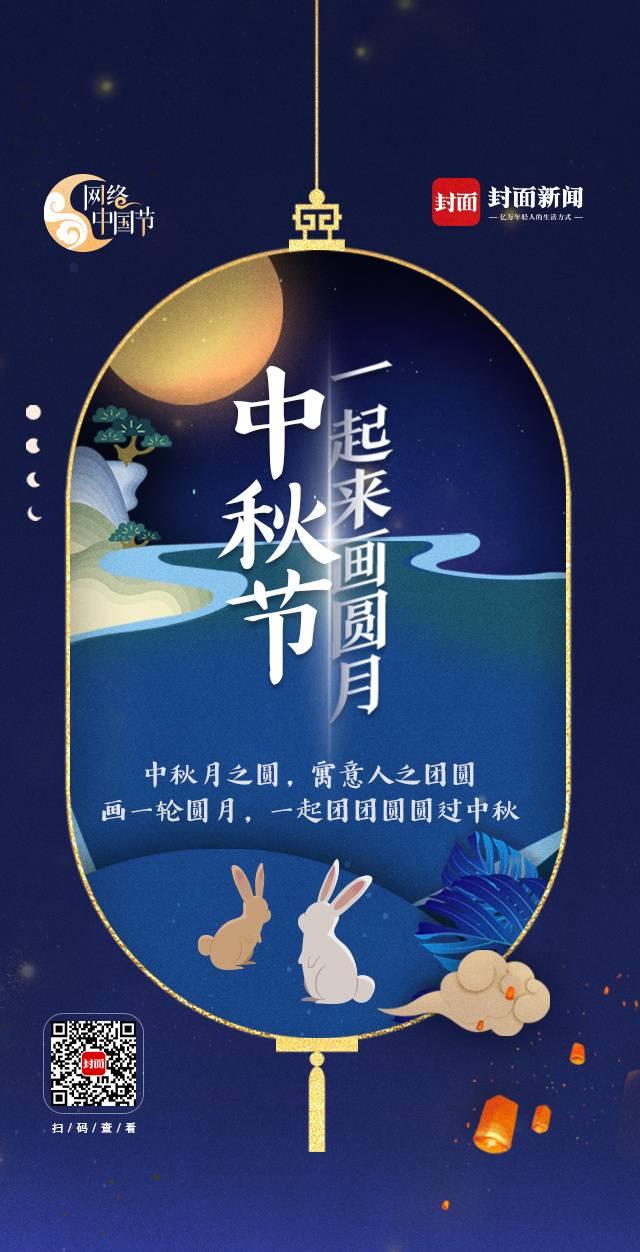中秋节 一起来画圆月