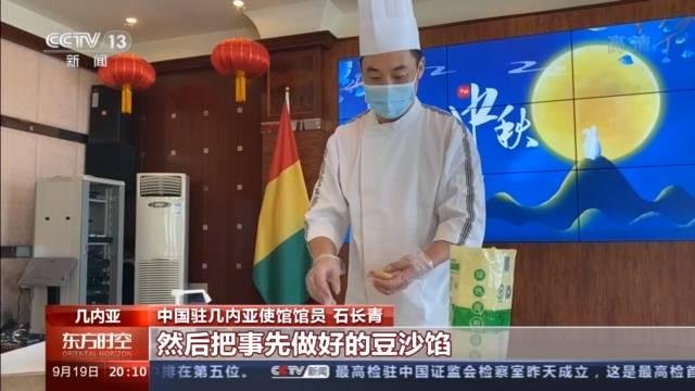 明月千里寄相思丨做月饼解乡愁 几内亚使馆的中秋节