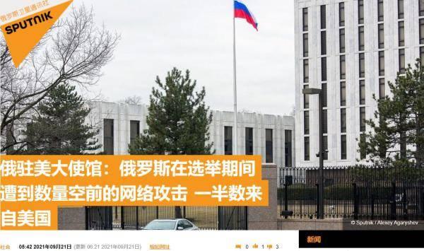 俄驻美大使馆:杜马选举期间遭网络攻击,半数来自美国