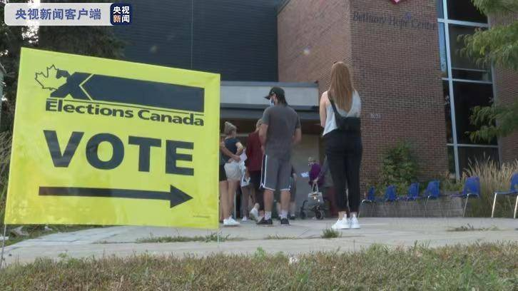 加拿大联邦大选计票基本结束:自由党将继续组建少数政府,特鲁多...