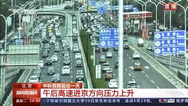 天气放晴!中秋假期最后一天 北京短途出游明显增多