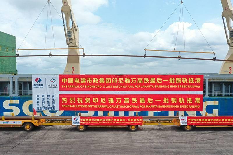 雅万高铁最后一批钢轨抵达印尼芝拉扎港