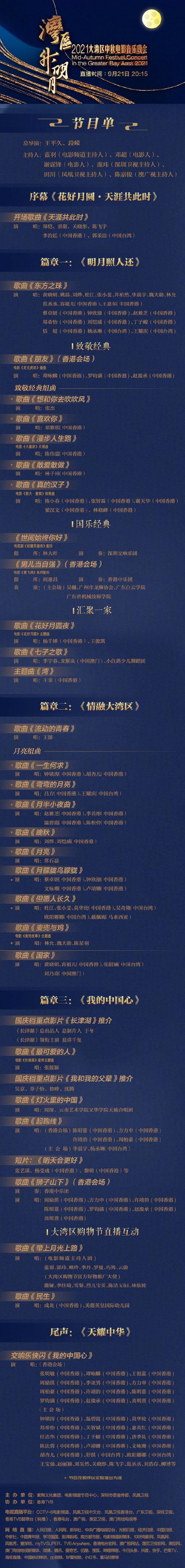 """74岁香港""""乐坛魔王""""林子祥将登场大湾区中秋晚会"""