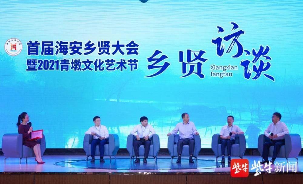 乡愁经济:江苏海安利用中秋假期举办首届乡贤大会