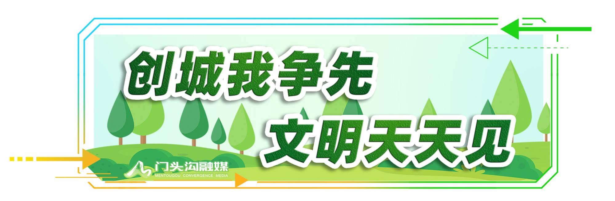 """门头沟梨园社区――关注""""小""""烟头 建构""""大""""文明"""