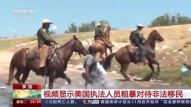 视频曝光!美国边境执法人员粗暴对待非法移民