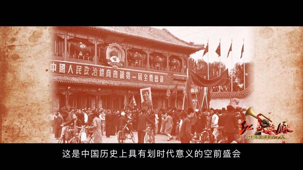 红色血脉――党史军史上的今天|9月21日 中国人民政治协商会...