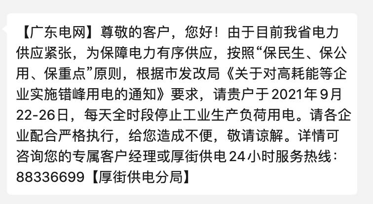 广东启动新一轮限电,部分地区高耗能企业限电一周