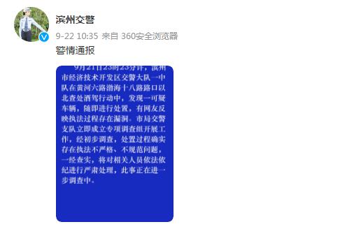 网友反映滨州交警执法过程存在漏洞,警方通报:经查实,将对相关...