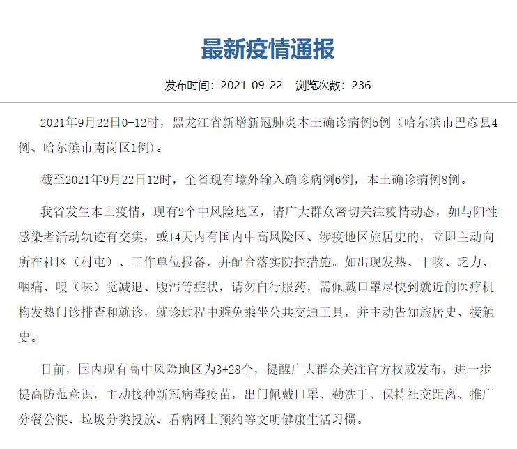 黑龙江新增本土确诊病例5例