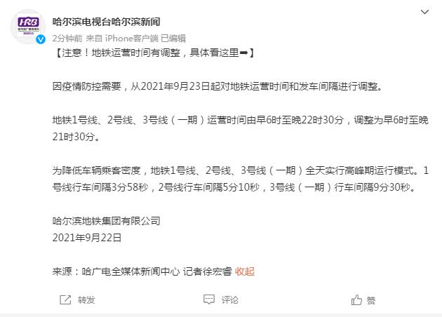 哈尔滨:因疫情防控需要,从9月23日起对地铁运营时间和发车间...