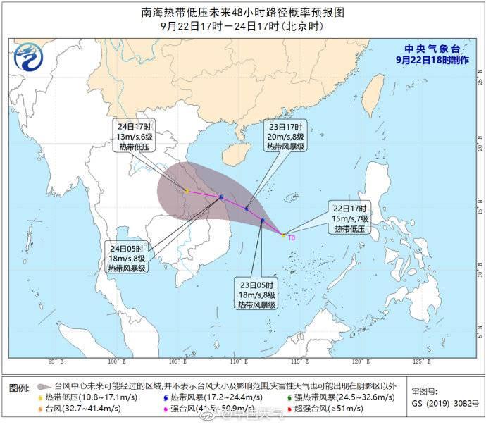 海南永兴岛东南方向,热带低压生成或发展为今年第15号台风