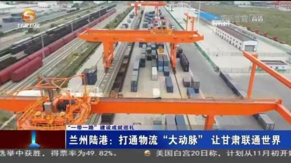 """兰州陆港:打通物流""""大动脉"""" 让甘肃联通世界"""