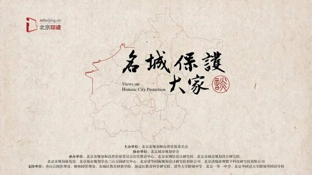 青年说丨深耕古建50年的老兵,给北京历史文化名城保护的三条建...