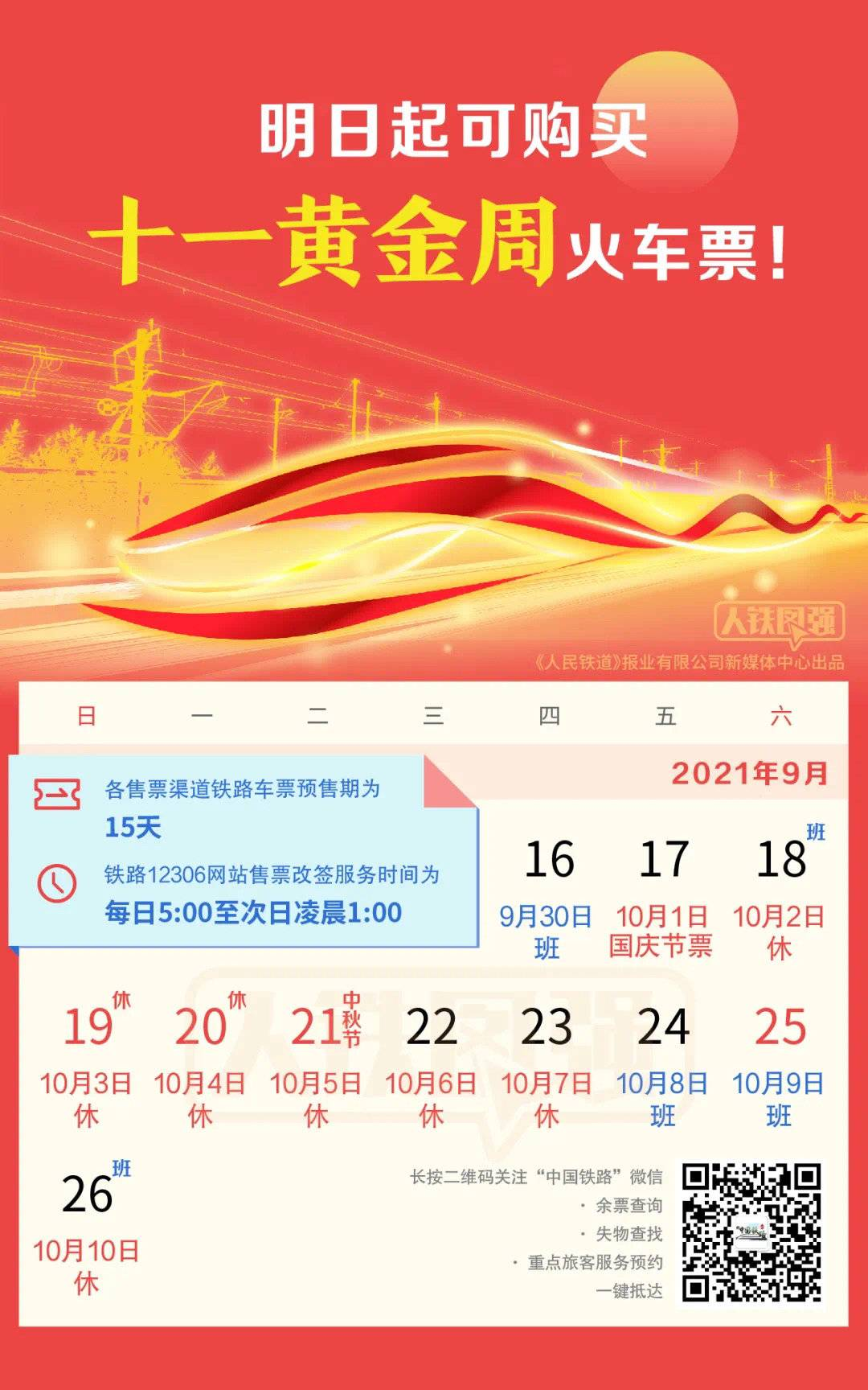 @国庆出行大军 即日起可购买10月7日火车票