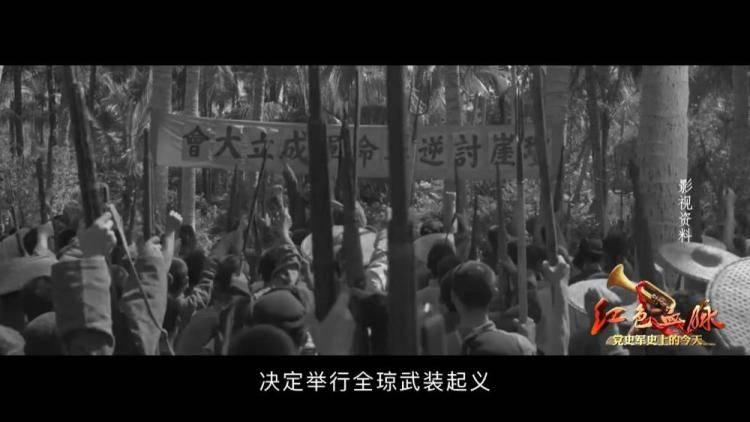 红色血脉――党史军史上的今天|9月23日 琼崖起义