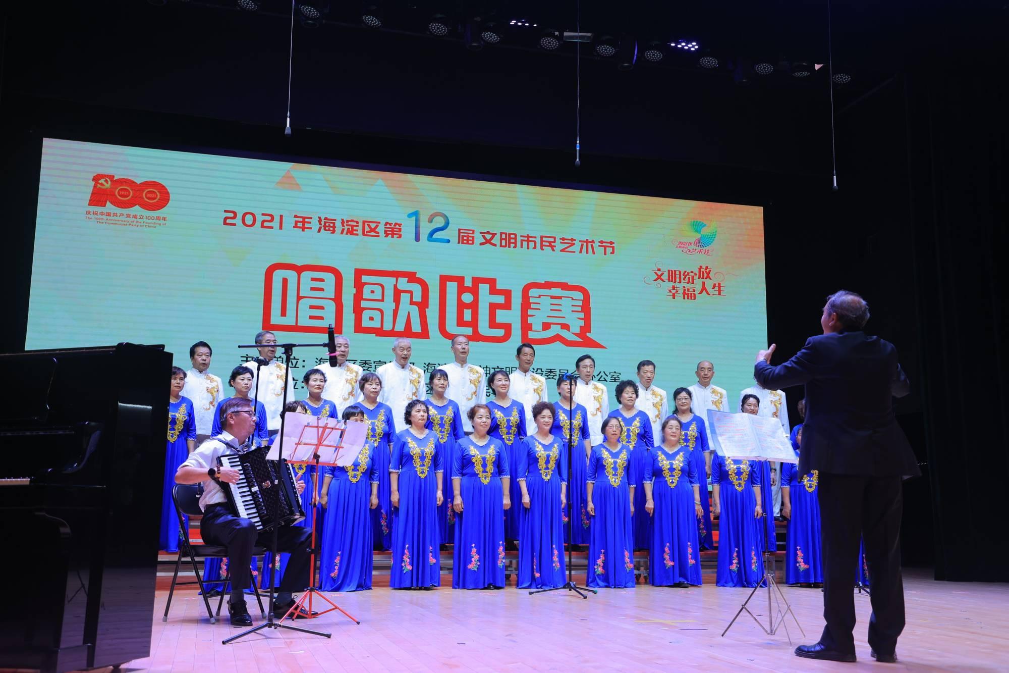 海淀区文明市民学校传播正能量引领新风尚