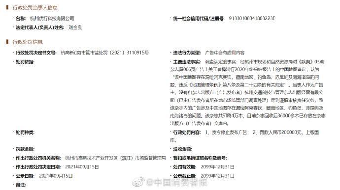 因绘制不完整中国地图,曹操出行被罚20万