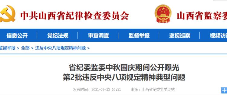 山西省纪委监委公开曝光5起典型问题!6人被处分!