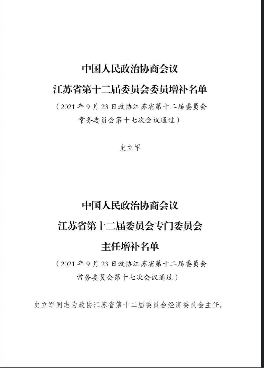 史立军增补为江苏省十二届政协委员、经济委员会主任