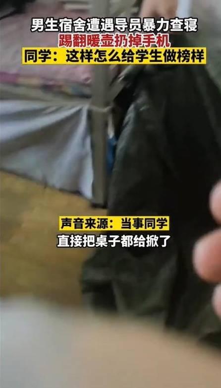 网曝辽宁一高校辅导员暴力查寝,又踹暖瓶又扔手机,校方称正在调...