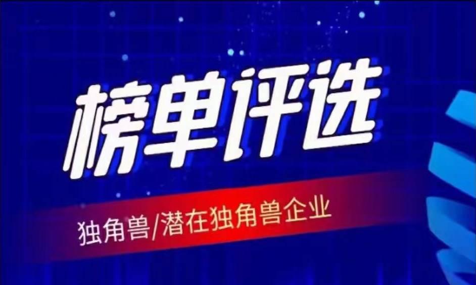 2021年朝阳区独角兽/潜在独角兽企业榜单评选正式启动