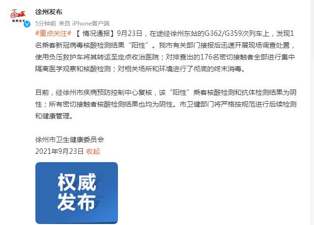 西安至上海高铁列车一乘客核酸阳性,徐州通报:复核为阴性