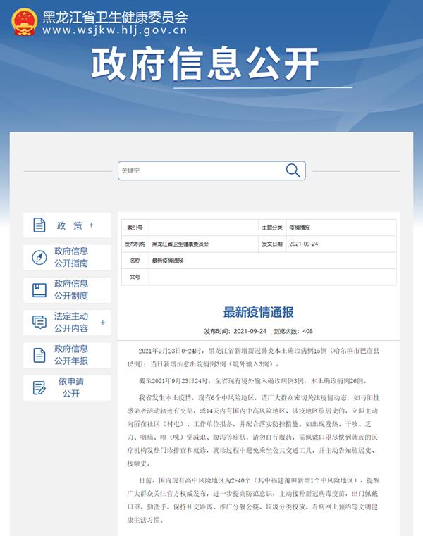 黑龙江省9月23日新增新冠肺炎本土确诊病例15例