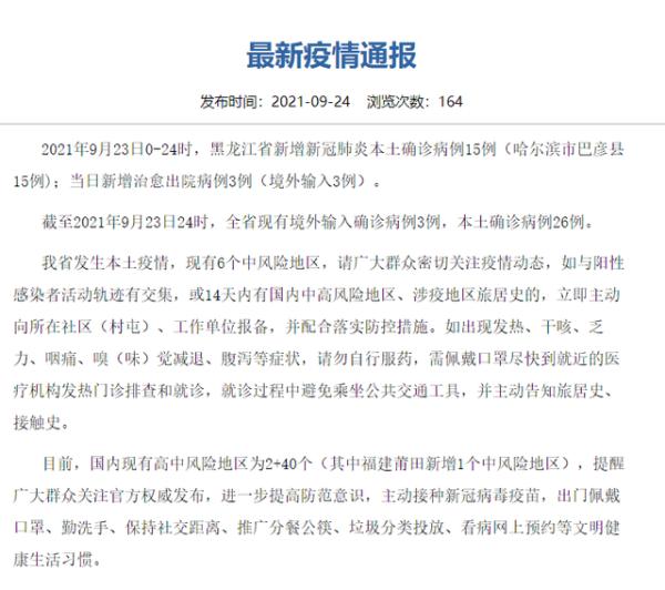 黑龙江新增15例本土确诊 有旅居史需主动报告