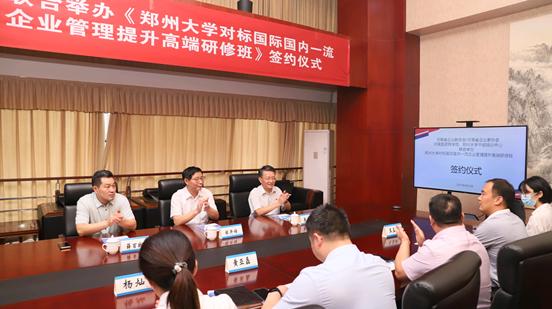 """郑州大学对标""""双一流""""企业管理提升高端研修班签约仪式在郑州举..."""