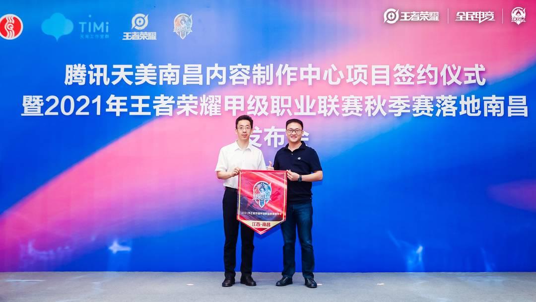 2021年王者荣耀甲级职业联赛秋季赛落地南昌 腾讯天美南...