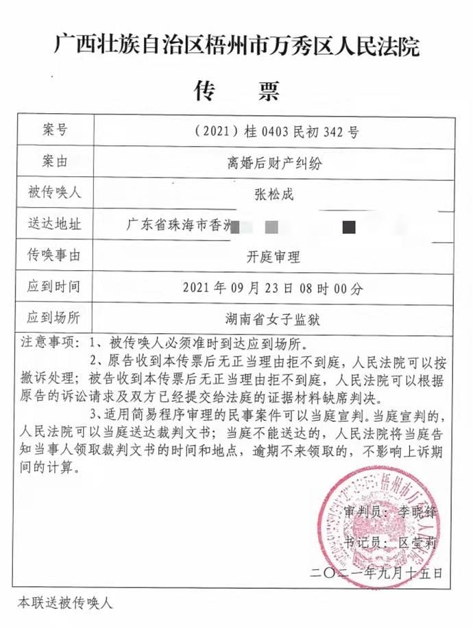 中恒原董事长许淑清离婚析产案再审:庭审激辩离婚协议真伪