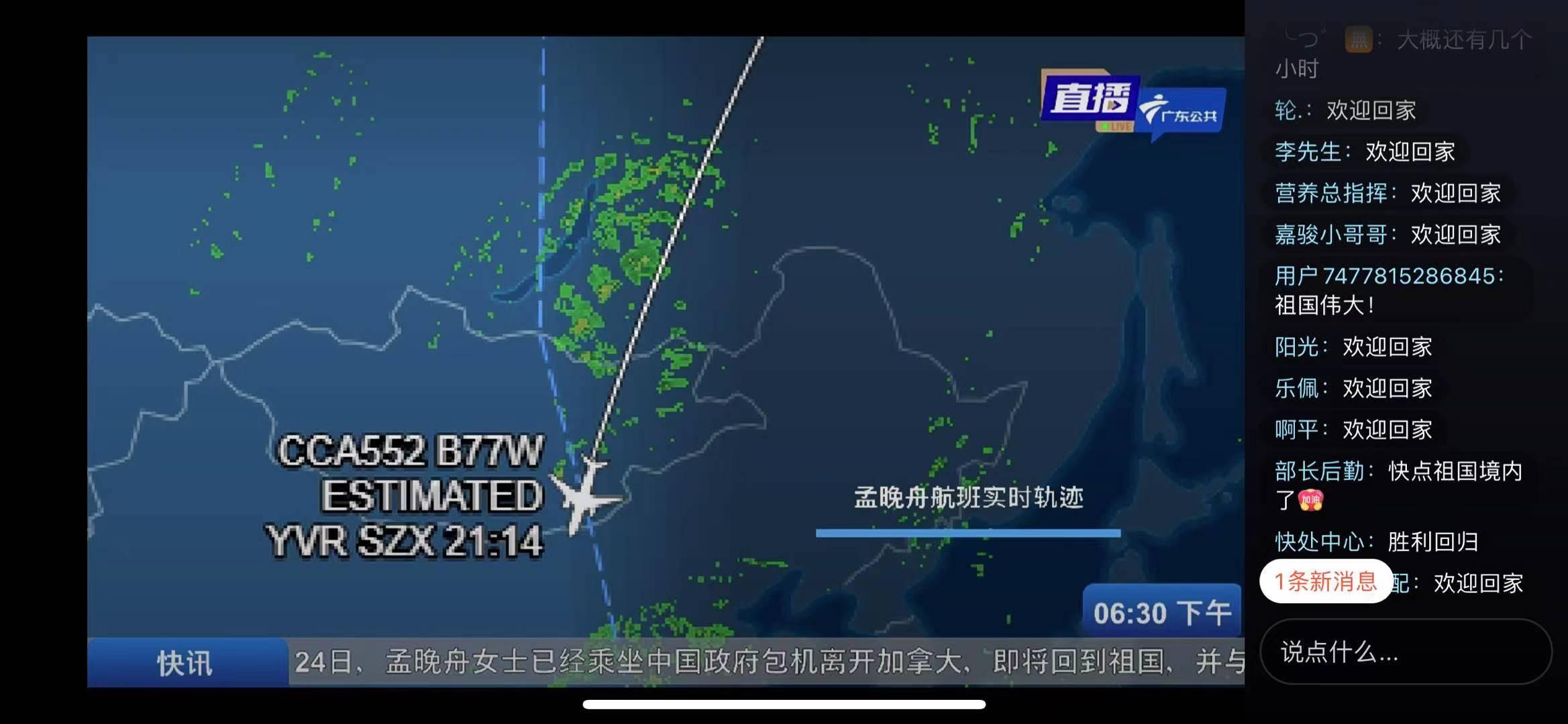 孟晚舟所乘航班,即将进入中国领空